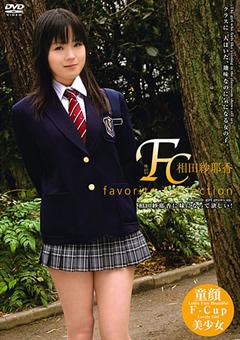 相田紗耶香 favorite collection