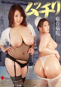 ムッチリ総合病院 青木りん&細川まり