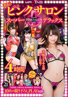 魅惑のピンクサロン☆スーパーデラックス