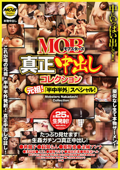 MOB真正中出しコレクション 元祖!半中半外スペシャル!