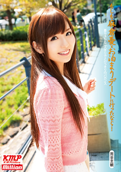 もしも麻倉憂とお泊まりデートに行ったなら!