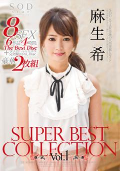 麻生希 SUPER  BEST COLLECTION1