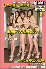東熱RQ大乱交2007 Part3