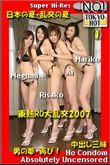 東熱RQ大乱交2007 Part1