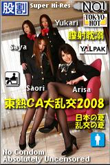 東熱CA大乱交2008 Part1