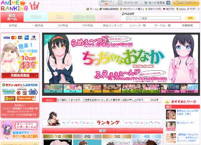 ANIME RANKINGの評判・評価と入会体験口コミ1