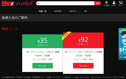 av9898アダルト女優の評判・評価と入会体験口コミ2