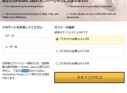Fellatio Japanの評判・評価と入会口コミ2