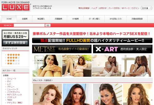 LUXE(リュクス)の評判・評価と入会体験口コミ1