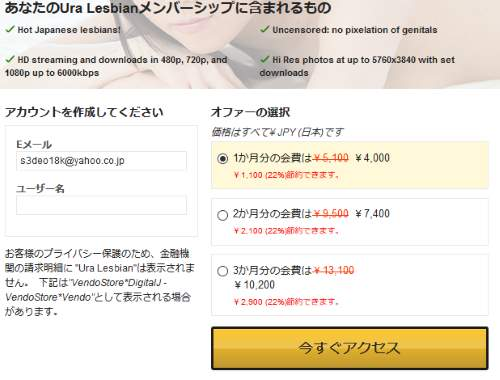 Ura Lesbian/裏レズビアンの評判・評価と入会体験口コミ2