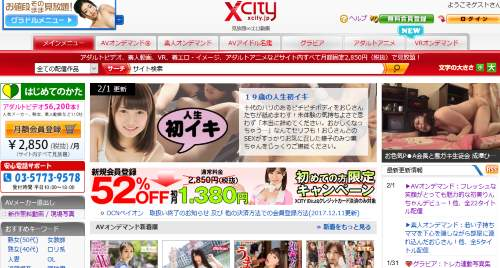 XCITYアダルト動画の評判・評価と入会体験口コミ1