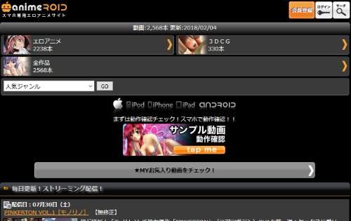 アニメロイド/アダルトエロ動画の評価と入会体験口コミ1