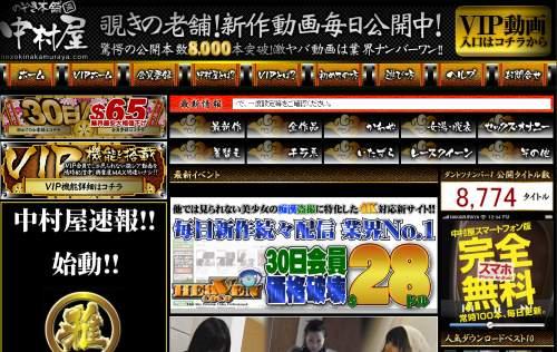 のぞき本舗中村屋/盗撮覗き動画の評価と入会体験口コミ1