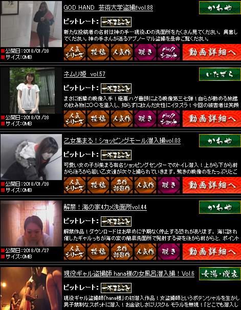 のぞき本舗中村屋/盗撮覗き動画の評価と入会体験口コミ3