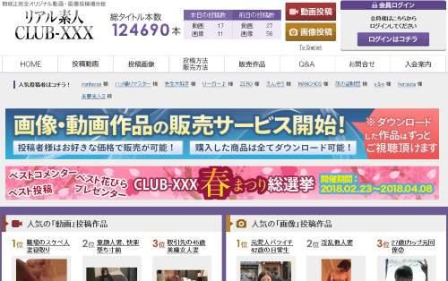 リアル素人CLUB-XXX無修正の評価と入会体験口コミ1