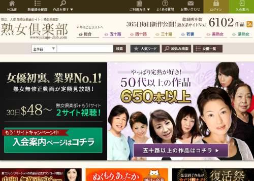 熟女倶楽部/熟女・人妻AV動画の評判・評価と入会体験口コミ1