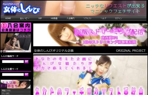 女体のしんぴ/オナニーAV動画の評判・評価と入会体験口コミ1