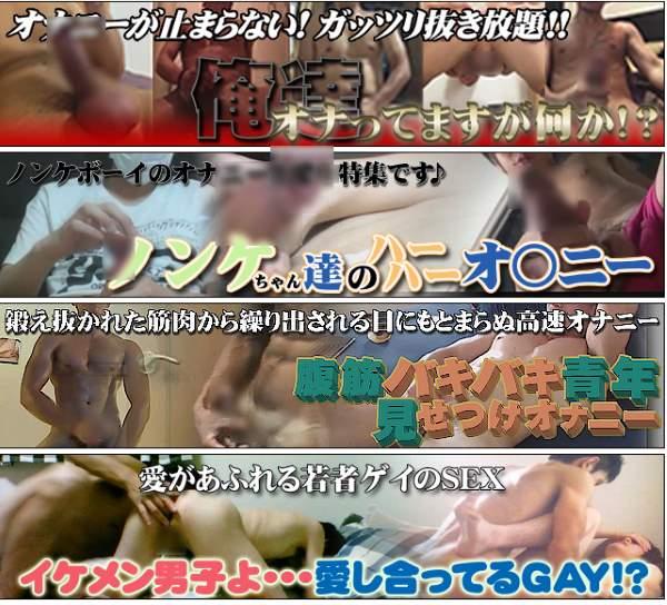 男道ミサイルゲイボーイ/AV動画の評判・評価と入会体験口コミ3