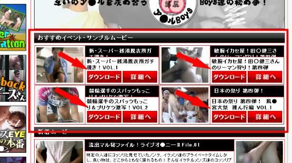 男道ミサイルゲイボーイ/AV動画の評判・評価と入会体験口コミ4