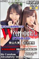 W姦東山久美/谷沢美優