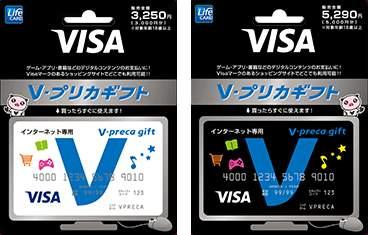 有料アダルト動画サイトVプリカ支払い・入会方法12