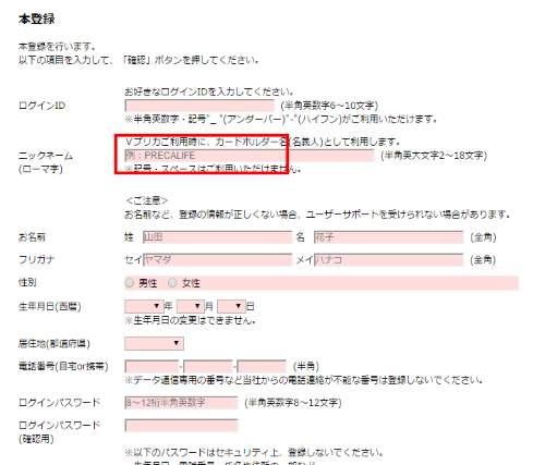 有料アダルト動画サイトVプリカ支払い・入会方法4