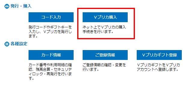 有料アダルト動画サイトVプリカ支払い・入会方法5