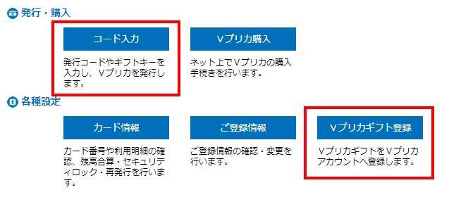 有料アダルト動画サイトVプリカ支払い・入会方法6