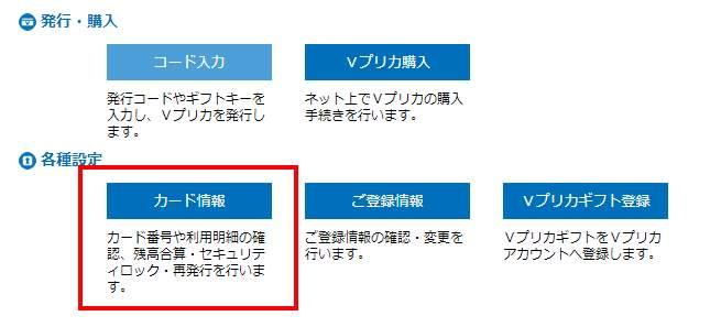 有料アダルト動画サイトVプリカ支払い・入会方法8