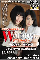 W姦 里見はるか/藤木美夏