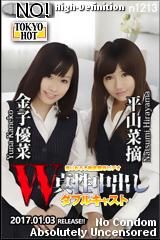 W姦 平山菜摘/金子優菜