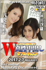 W姦 浅見セイラ/前田沙羅
