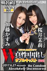 W姦 桜井茉莉/加藤かすみ【前編】